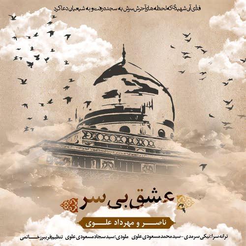 Naser Alavi – Eshghe Bi Sar (Ft Mehrdad Alavi)
