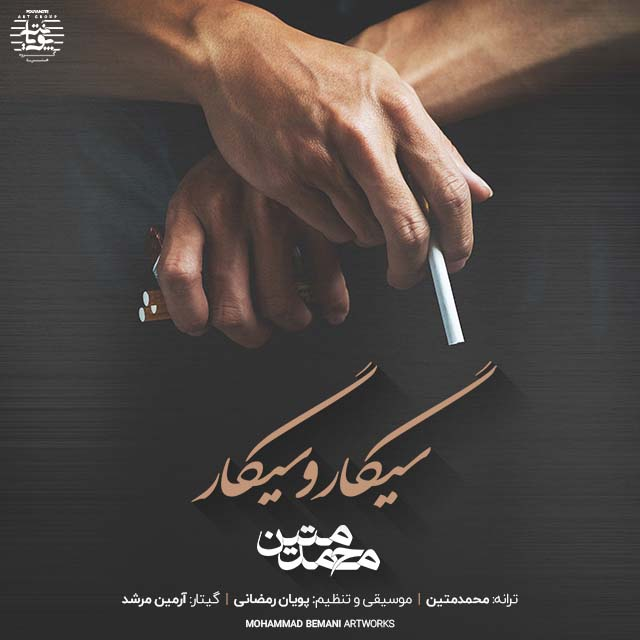 Mohammad Matin – Sigar o Sgar