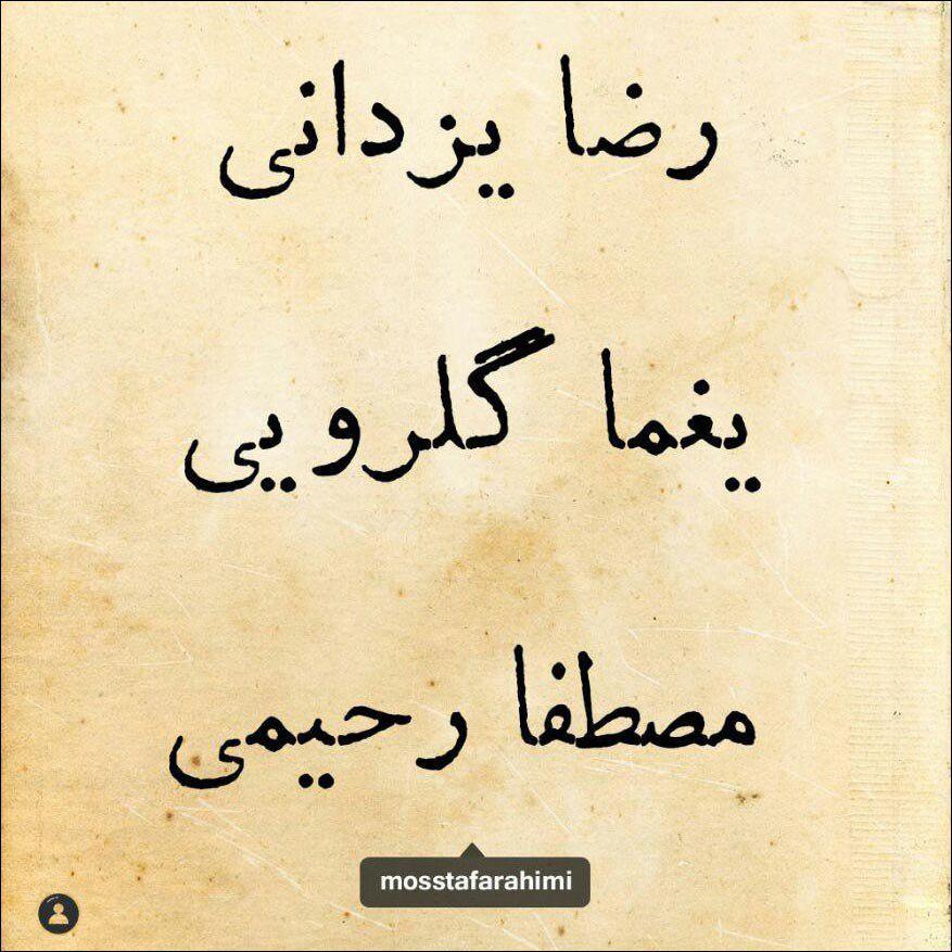 Mostafa Rahimi – Kooche Melli (Ft Reza Yazdani)