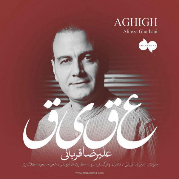 Alireza Ghorbani - Aghigh Music | آهنگ علیرضا قربانی - عقیق