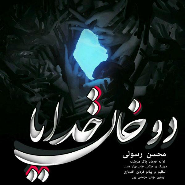 Mohsen Rasouli – Dookhan Khoodaya