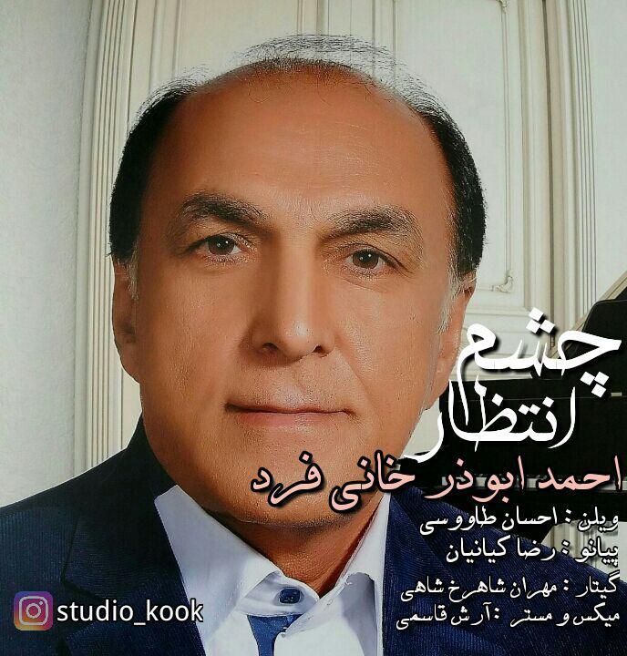 Ahmad Abozar Khani Fard – Cheshm Entezar