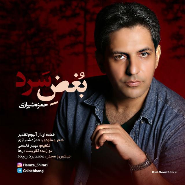 Hamzeh Shirazi – Boghze Sard