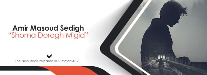 Amir Masoud Sedigh Shoma Dorogh Migid