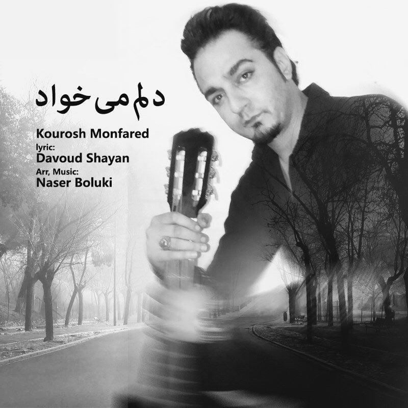 Kourosh Monfared – Delam Mikhad