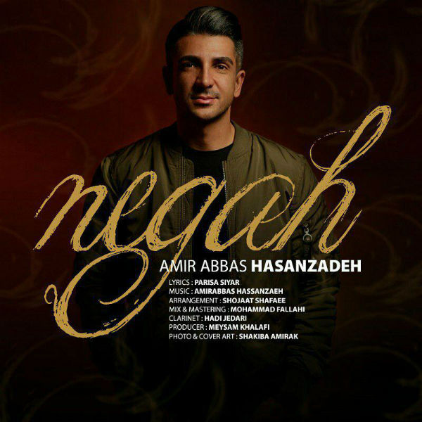 Amirabbas Hasanzadeh – Negah