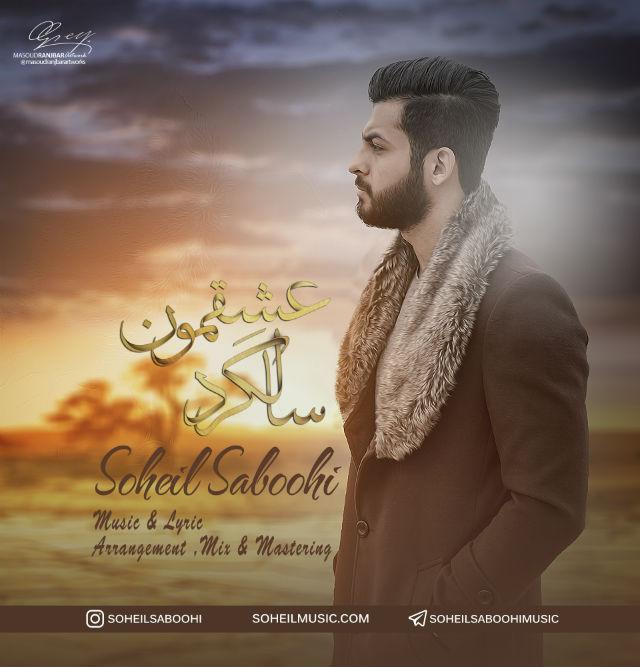 Soheil Saboohi – Salgarde Eshghemoon