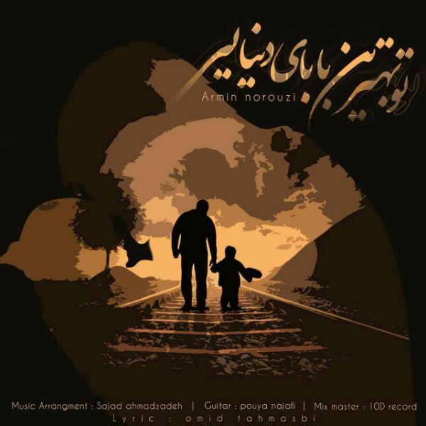 Armin Norouzi – To Behtarin Babaye Donyaei