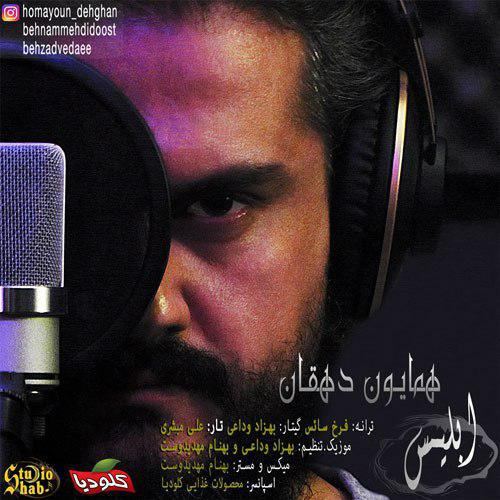Homayoun Dehghan – Eblis