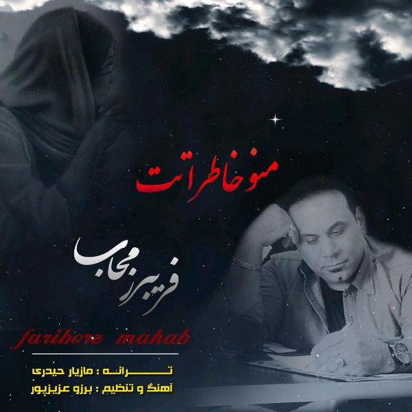 Fariborz Mahab – Mano Khateratet