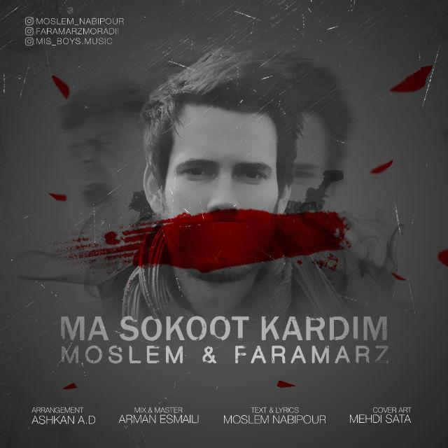 Moslem Nabipour – Ma Sokoot Kardim 2 (Ft Faramarz Moradi)