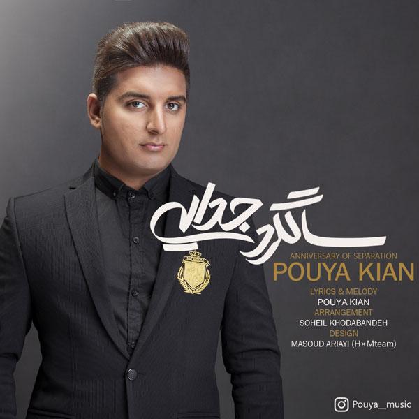 Pouya Kian – Salgarde Jodaei