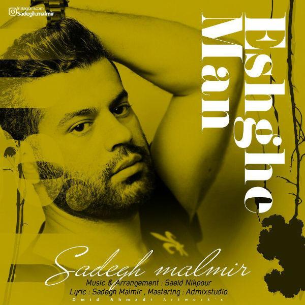 Sadegh Malmir – Eshghe Man