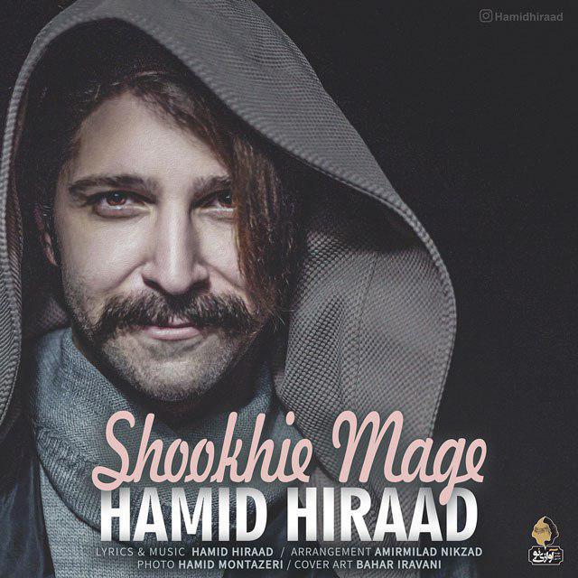 Hamid Hiraad - Shookhie Mage Music | آهنگ حمید هیراد - شوخیه مگه