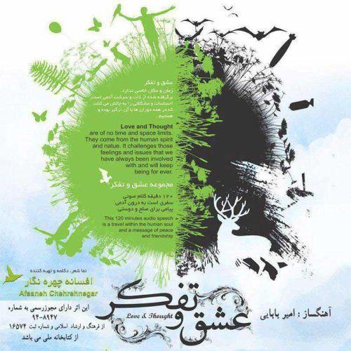 Afsaneh Chehreh Negar – Fardaye Bache Haye Ma