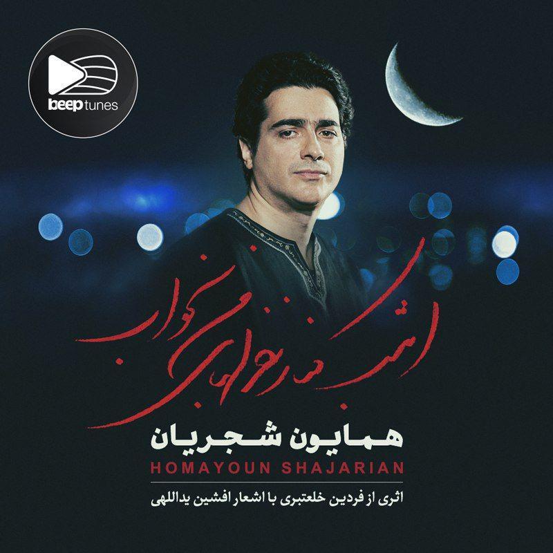 Homayoun Shajarian – Akherin Shoae Aftabe Zemestani