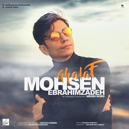 Mohsen Ebrahimzadeh – Ghalaf