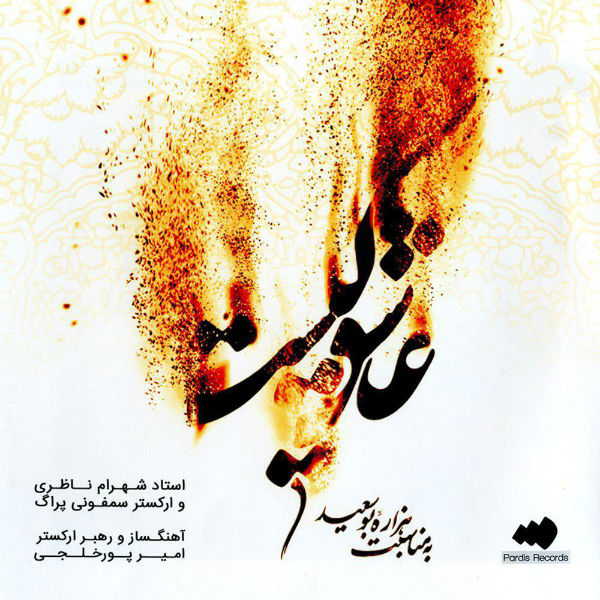 Shahram Nazeri – Ashegh Kist