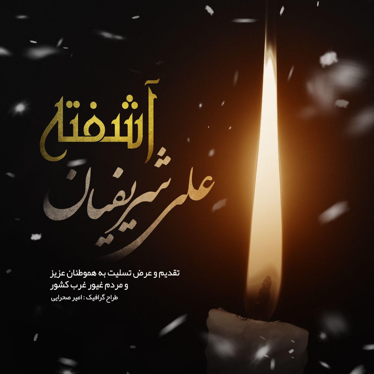 Ali Sharifian – Ashofteh