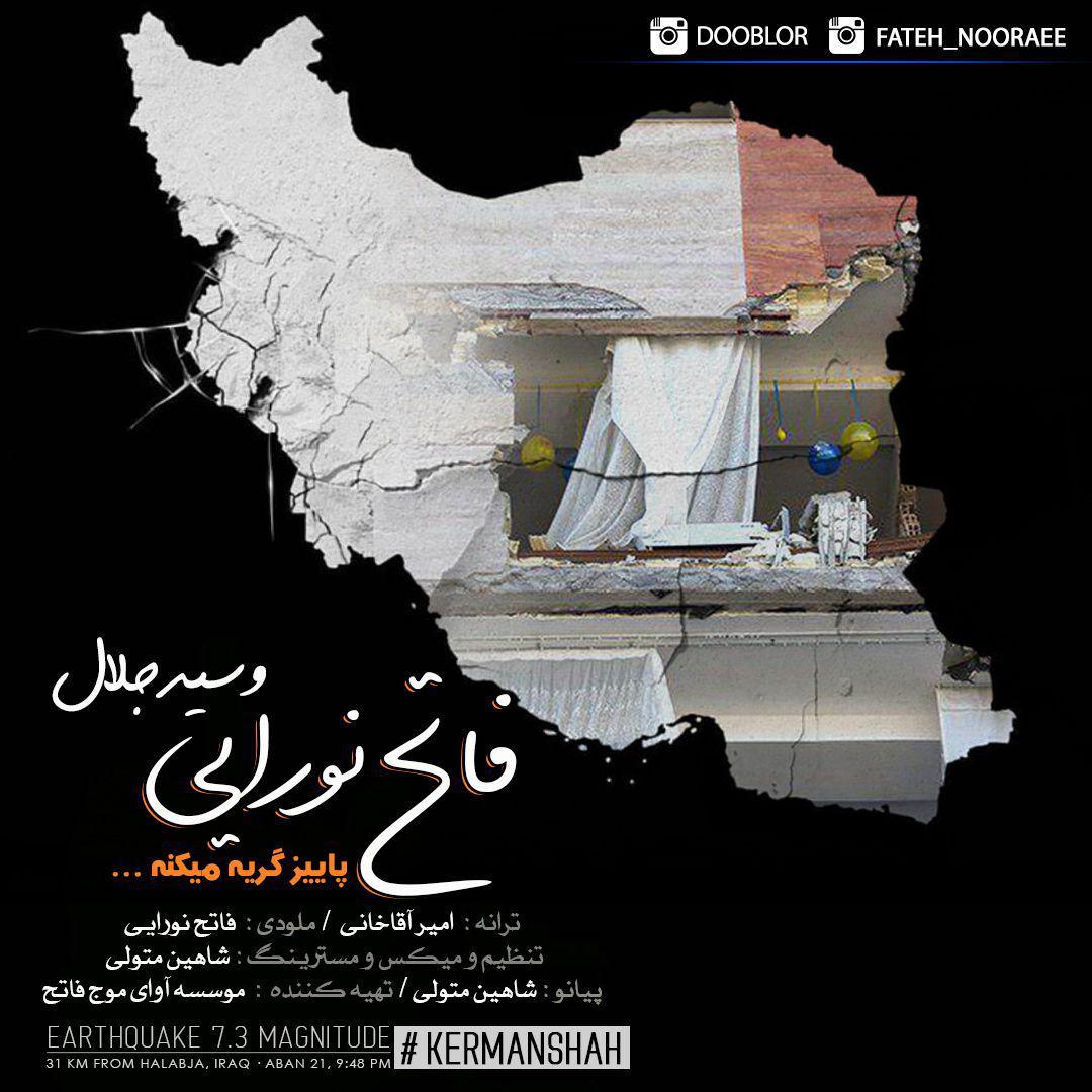 Fateh Nooraee – Paeez Gerye Mikone (Ft Sed Jalal)