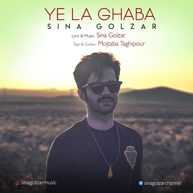 Sina Golzar - Ye La Ghaba Music | آهنگ سینا گلزار - یه لا قبا