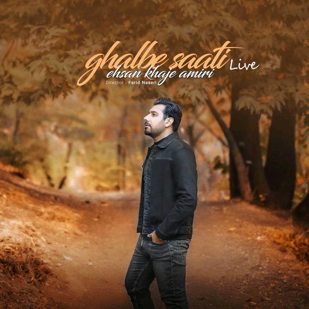 Ehsan Khajeh Amiri – Ghalbe Saati (Live)