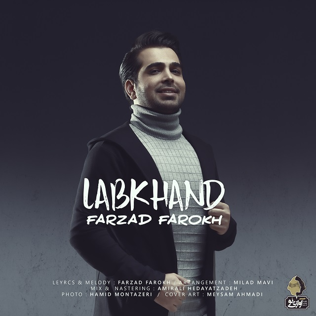 Farzad Farokh - Labkhand Music | آهنگ فرزاد فرخ - لبخند