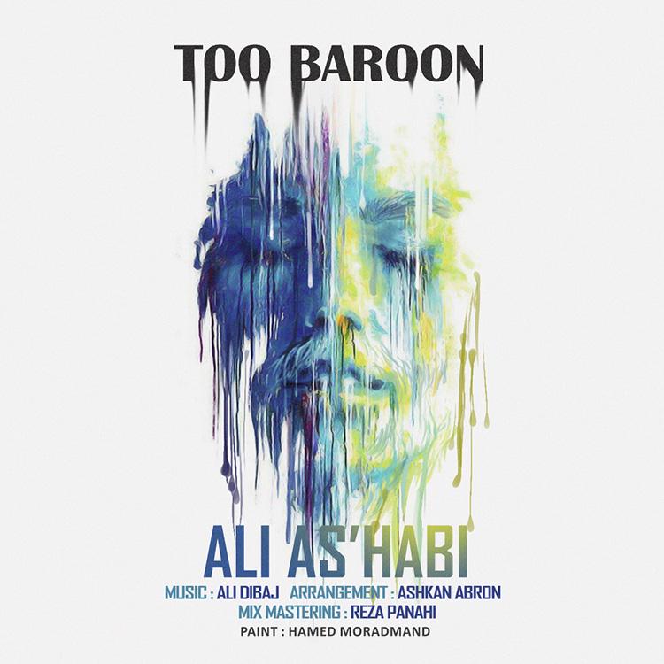 Ali AsHabi - To Baroon Music | آهنگ علی اصحابی - تو بارون