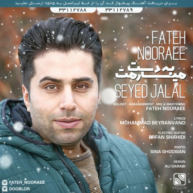 Fateh Nooraee - Be Dast Miaramet