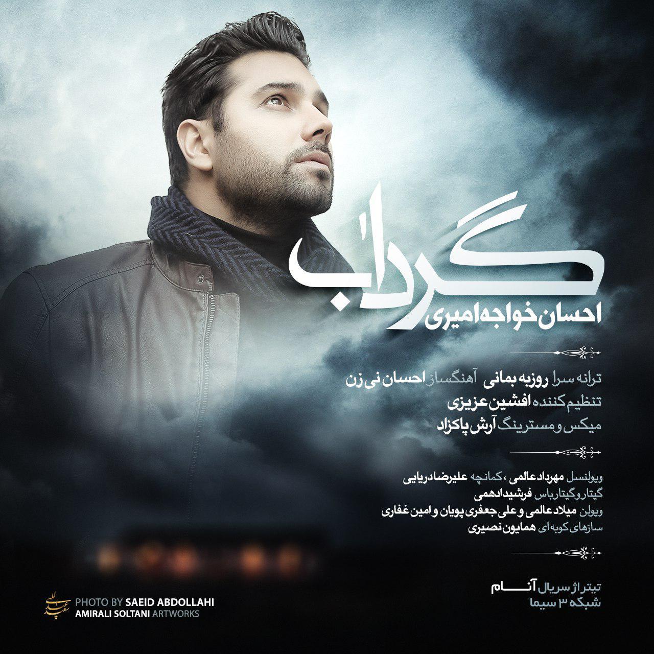 Ehsan Khajeh Amiri – Gerdaab