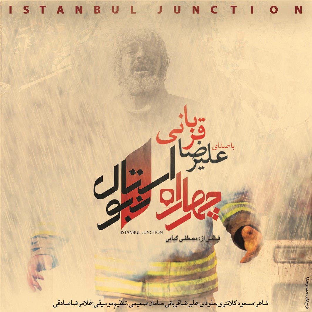 Alireza Ghorbani - Istanbul Junction Music | آهنگ علیرضا قربانی - چهارراه استانبول