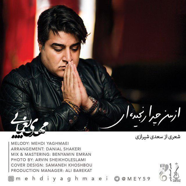 Mehdi Yaghmaei - Az Man Chera Ranjidei