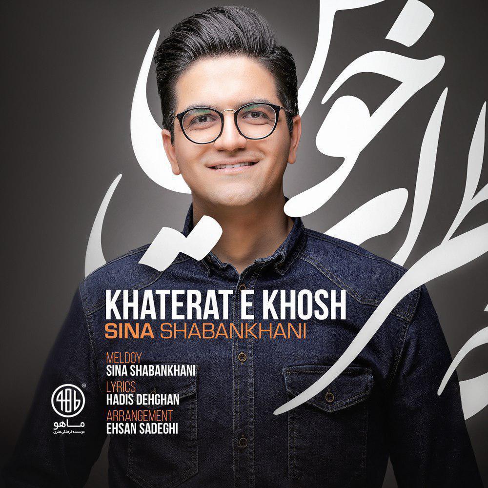Sina Shabankhani - Khaterate Khosh
