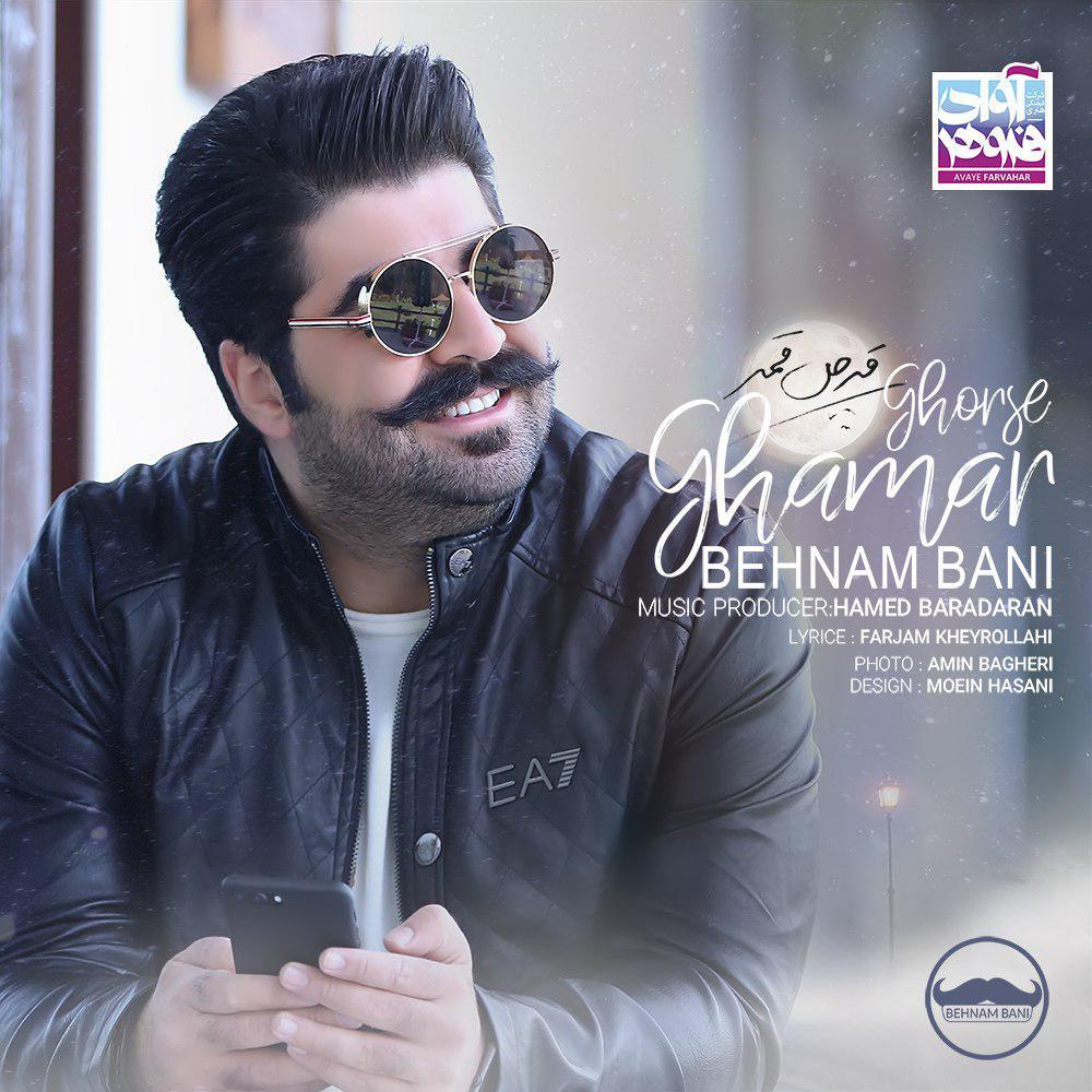 Behnam Bani - Ghorse Ghamar