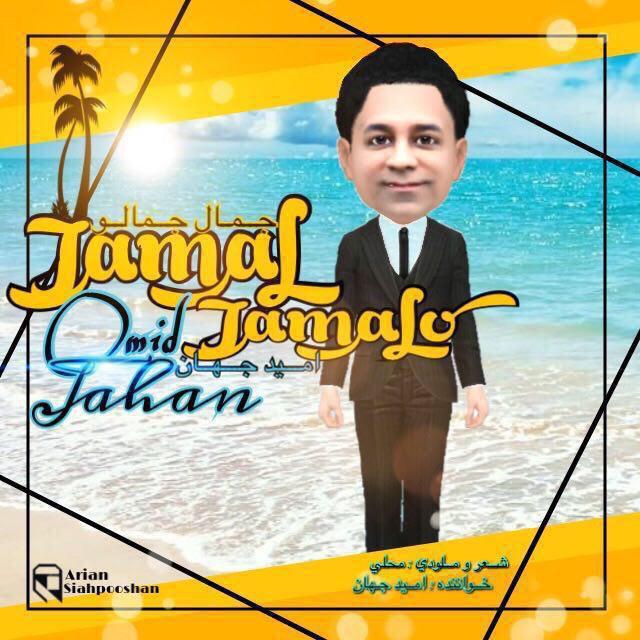 Omid Jahan - Jamal Jamaloo