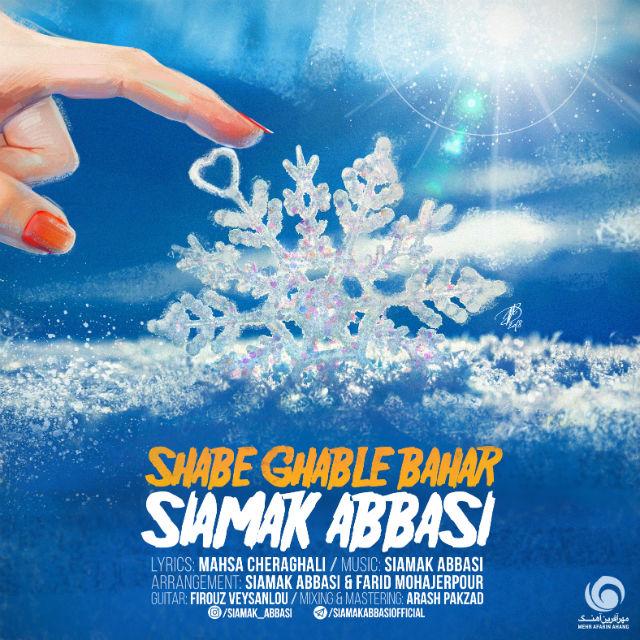 Siamak Abbasi – Shabe Ghable Bahar