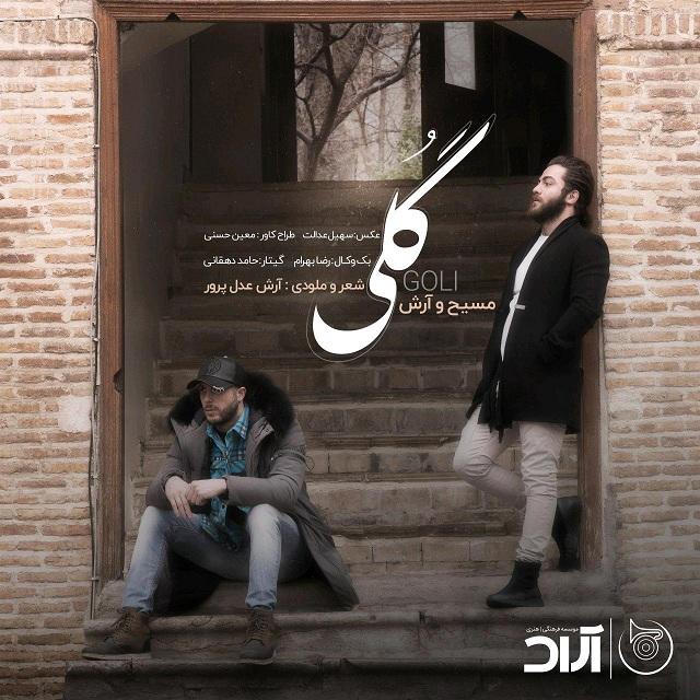 Masih And Arash - Goli Music | آهنگ مسیح و آرش - گُلی
