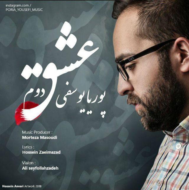 دانلود آهنگ عشق دوم - پوریا یوسفی Poria Yousefi - Eshghe Dovom