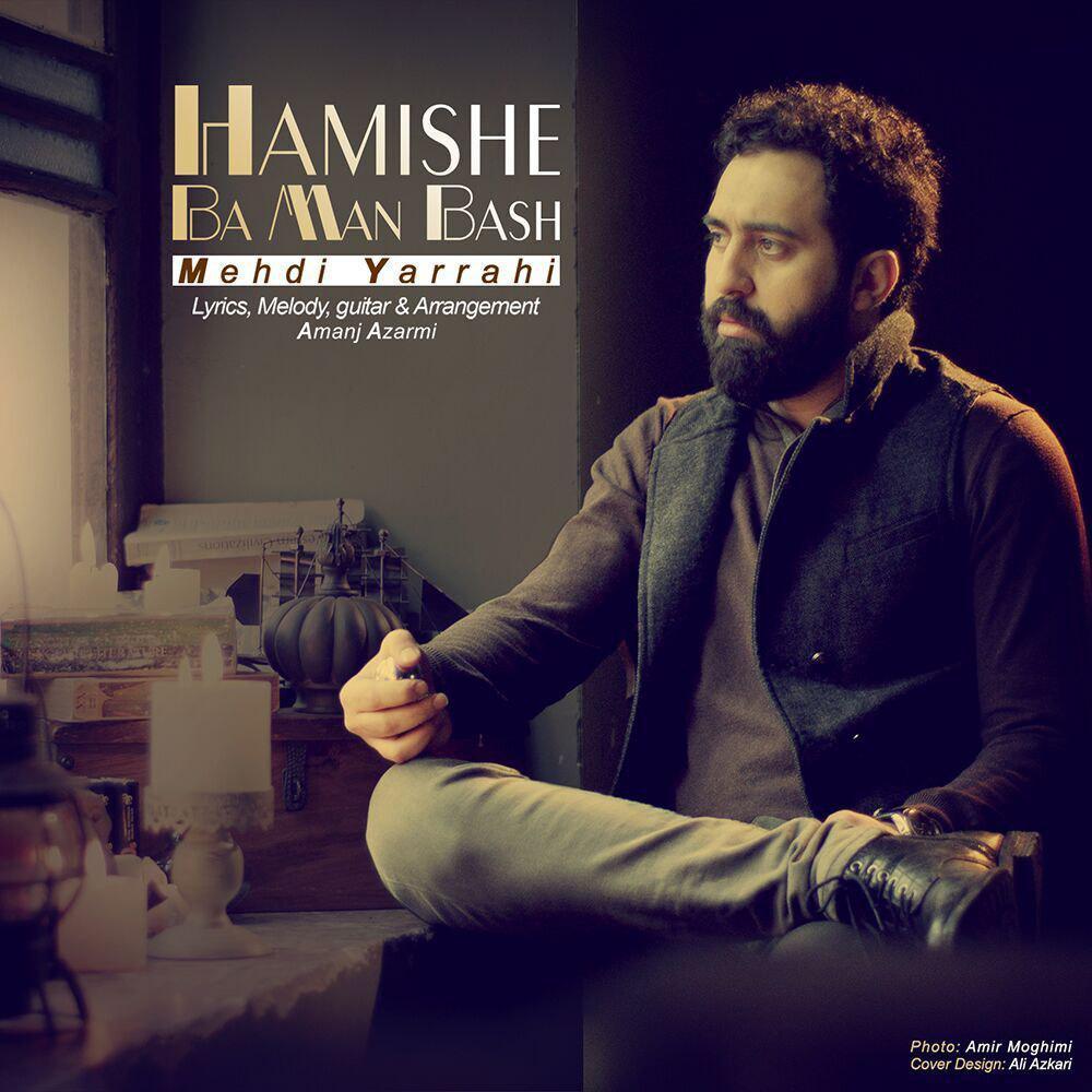 Mehdi Yarrahi - Hamishe Ba Man Bash