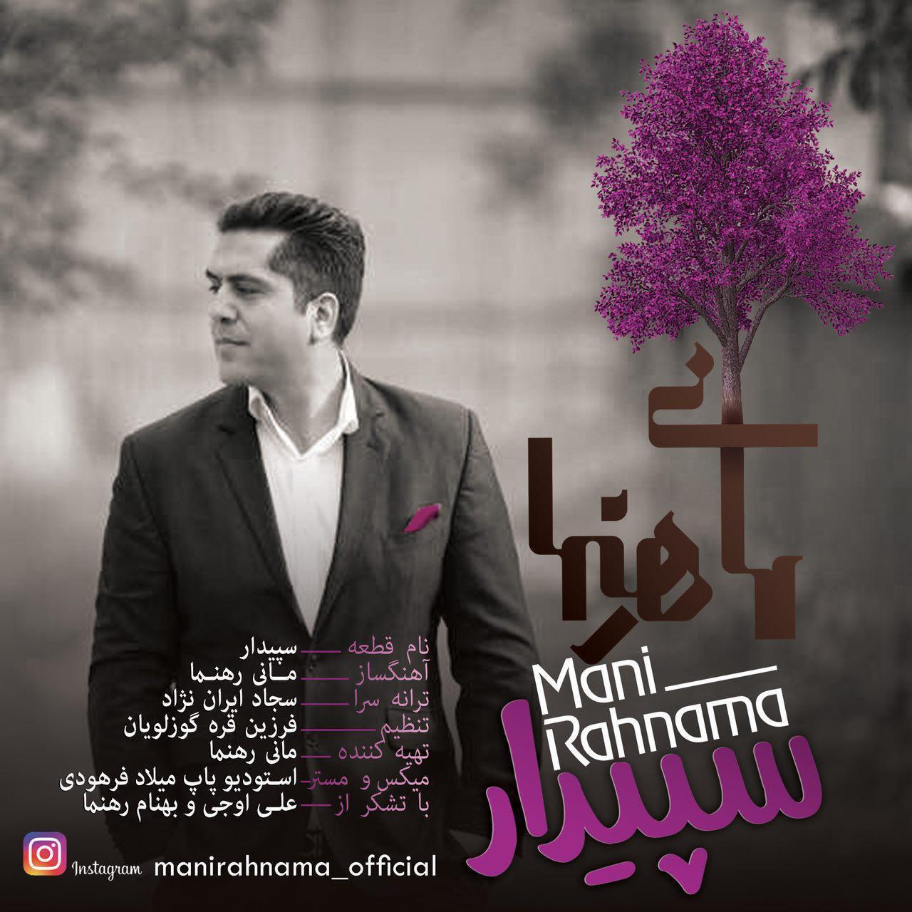 Mani Rahnama - Sepidar