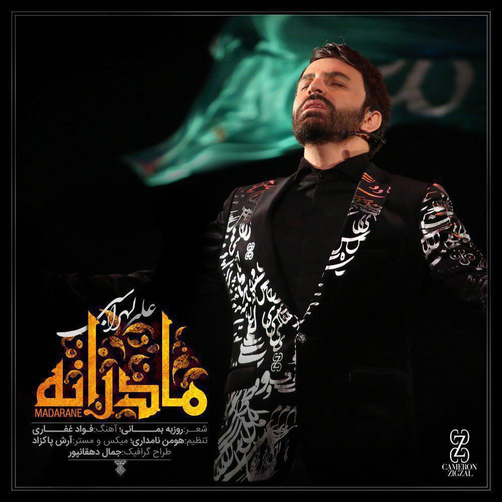 Ali Lohrasbi - Madarane