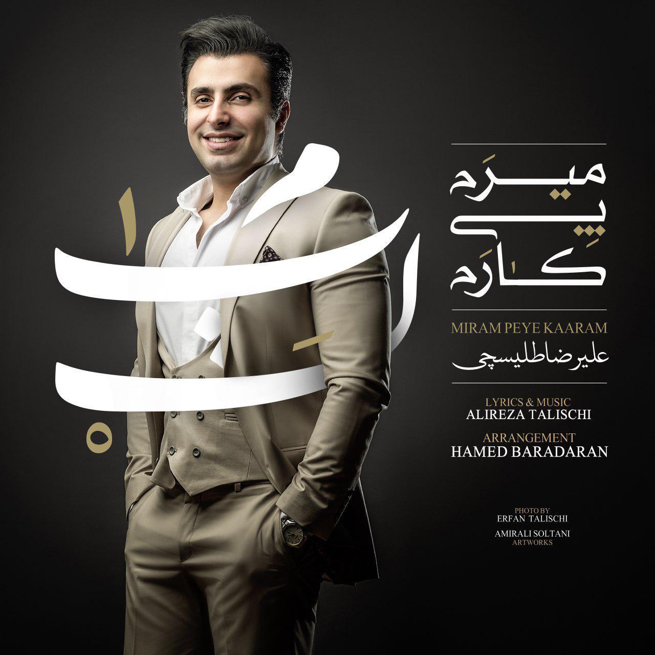 Alireza Talischi - Miram Peye Kaaram