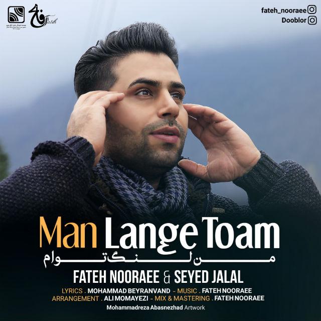 Fateh Nooraee – Man Lange Toam (Ft Seyed Jalal)