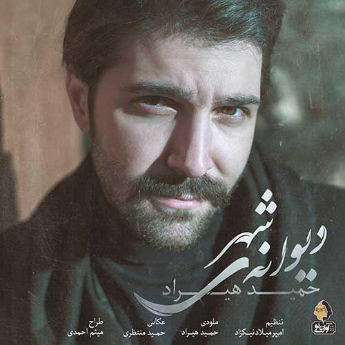 Hamid Hiraad - Divaneye Shahr Music | آهنگ حمید هیراد - دیوانه ی شهر