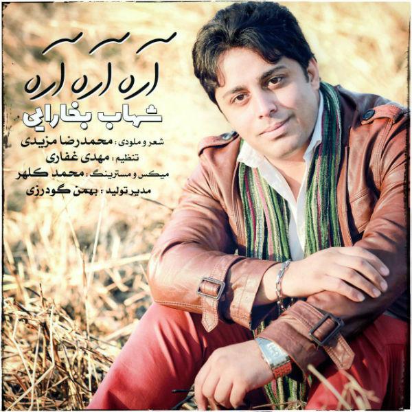 Shahab Bokharaei - Are Are Are Music | آهنگ شهاب بخارایی - آره آره آره