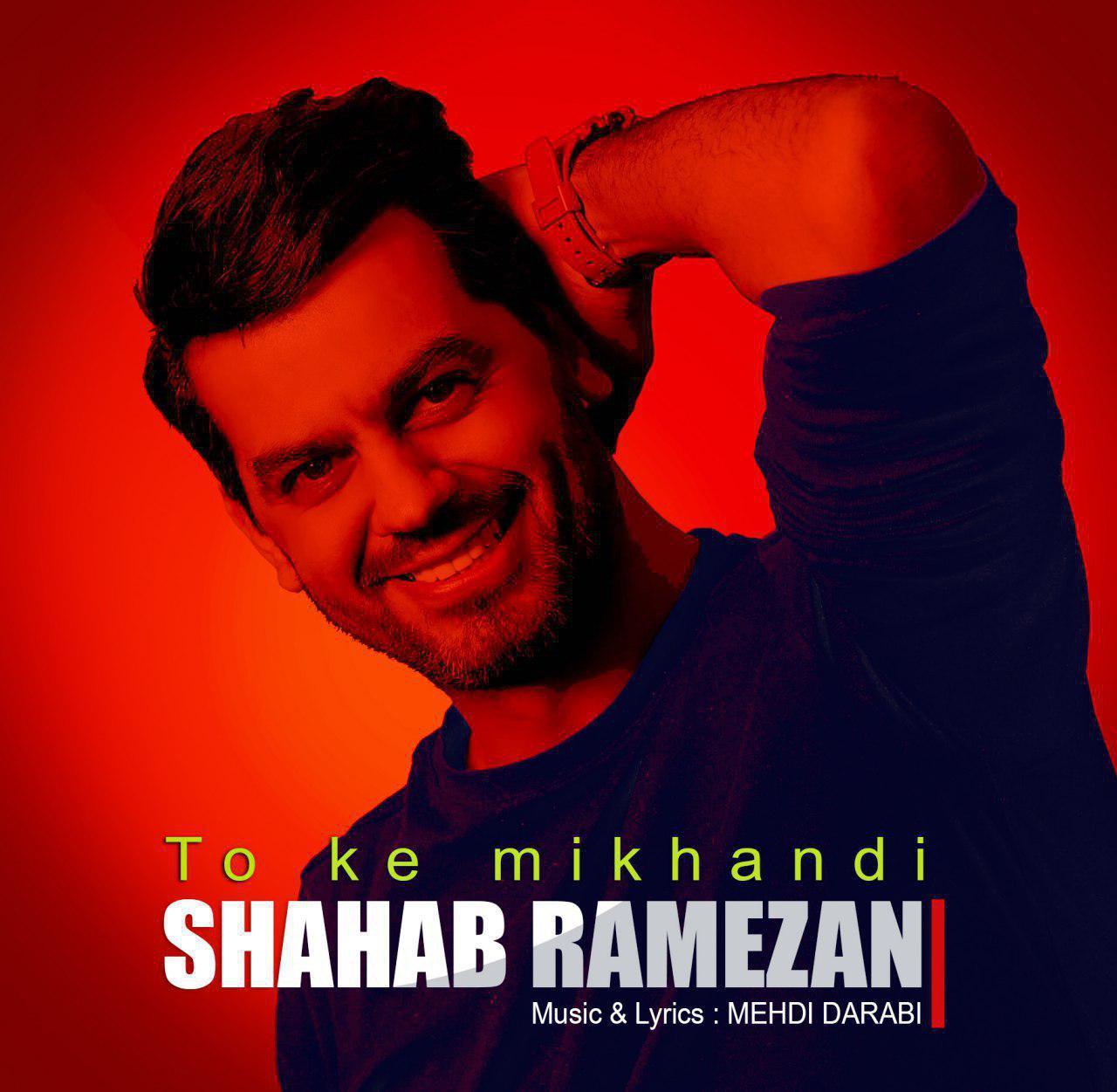 Shahab Ramezan - To Ke Mikhandi Music | آهنگ شهاب رمضان - تو که میخندی
