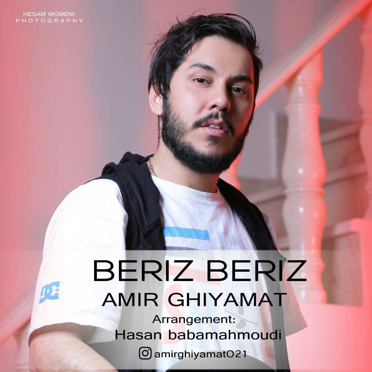 Amir Ghiyamat - Beriz Beriz Music | آهنگ امیر قیامت - بریز بریز