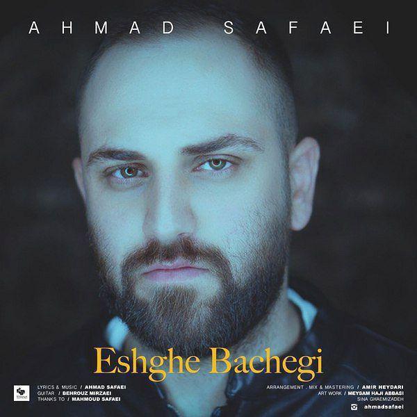 Ahmad Safaei - Eshghe Bachegi Music | آهنگ احمد صفایی - عشق بچگی