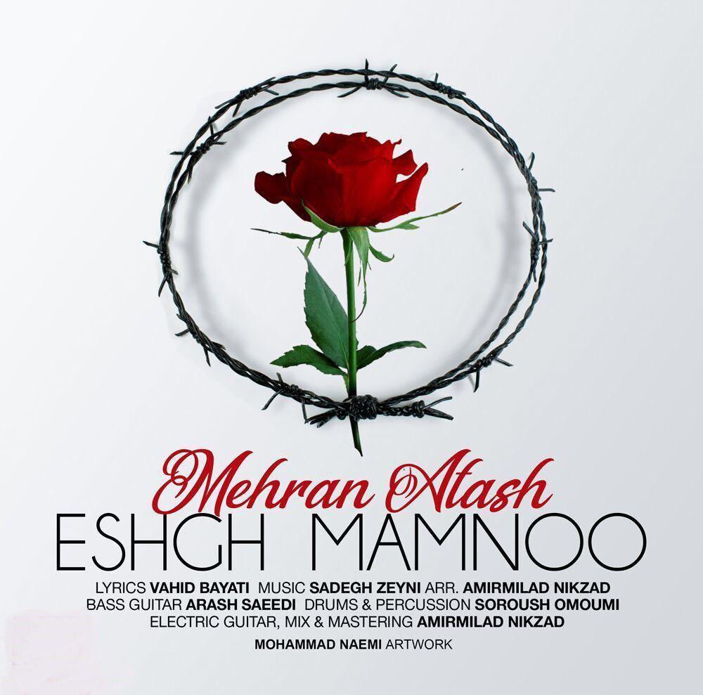 Mehran Atash - Eshgh Mamnoo Music   آهنگ مهران آتش - عشق ممنوع