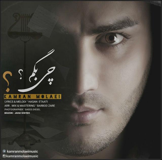 Kamran Molaei - Chi Begam Music | آهنگ کامران مولایی - چی بگم
